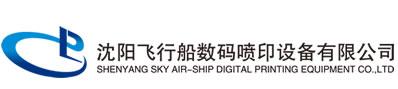 Shenyang Skyair-ship Digital Printing Equipment Co., Ltd